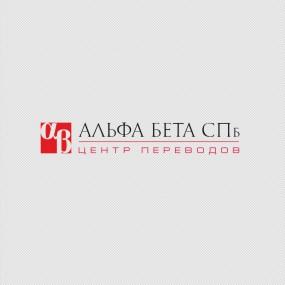 Литературное бюро «Альфа Бета Спб». 2015