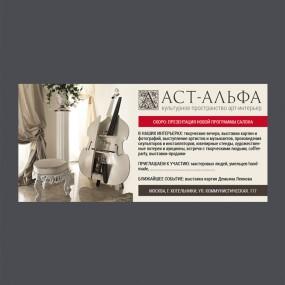 Арт-салон «АСТ Альфа»