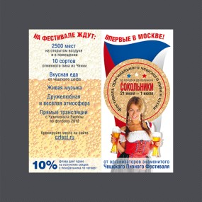 Буклет чешского пивного фестиваля.
