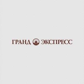 РЖД «Гранд Экспресс». 2015