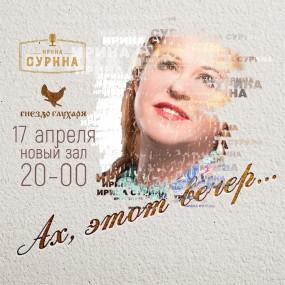 Певица Ирина Сурина. 2016
