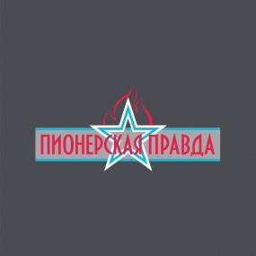 Всероссийская газета «Пионерская правда». 2017
