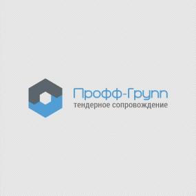 Тендерное участие «ПроффГрупп». 2017