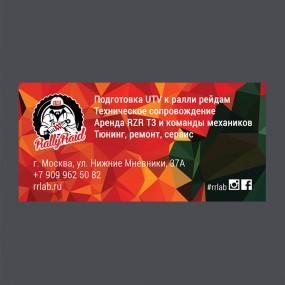 Корпоративная визитка клуба «Rally Raid»