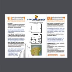 Буклет строительно-ремонтной фирмы «СтройМастер»